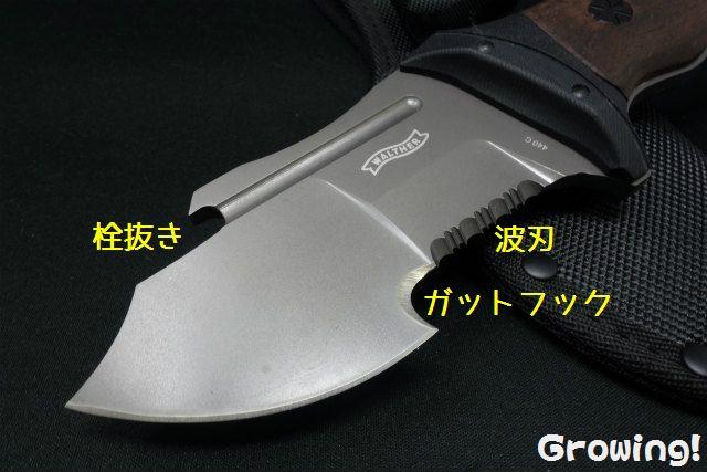 ワルサー FTKツールナイフ